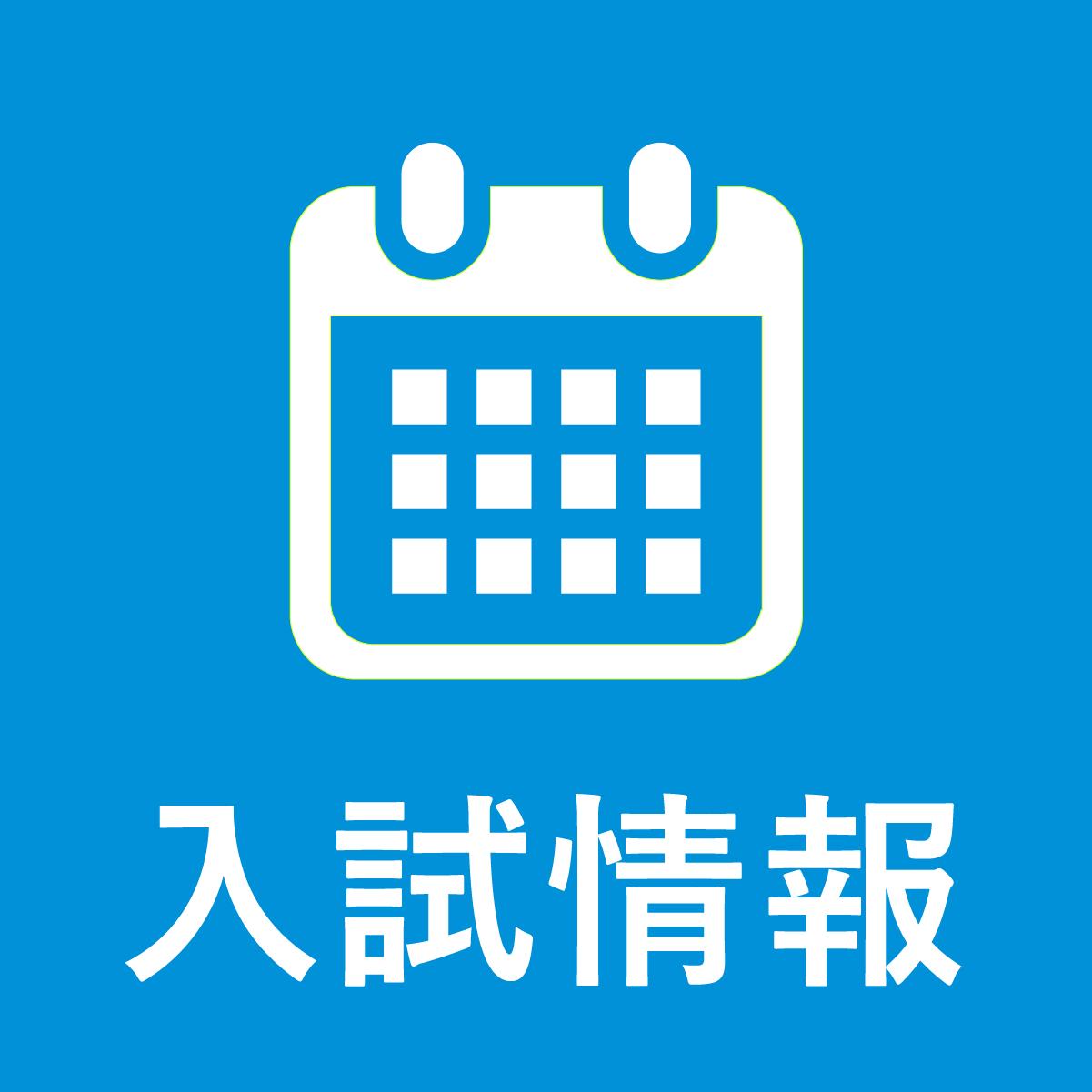 福島県公立高校受験 …