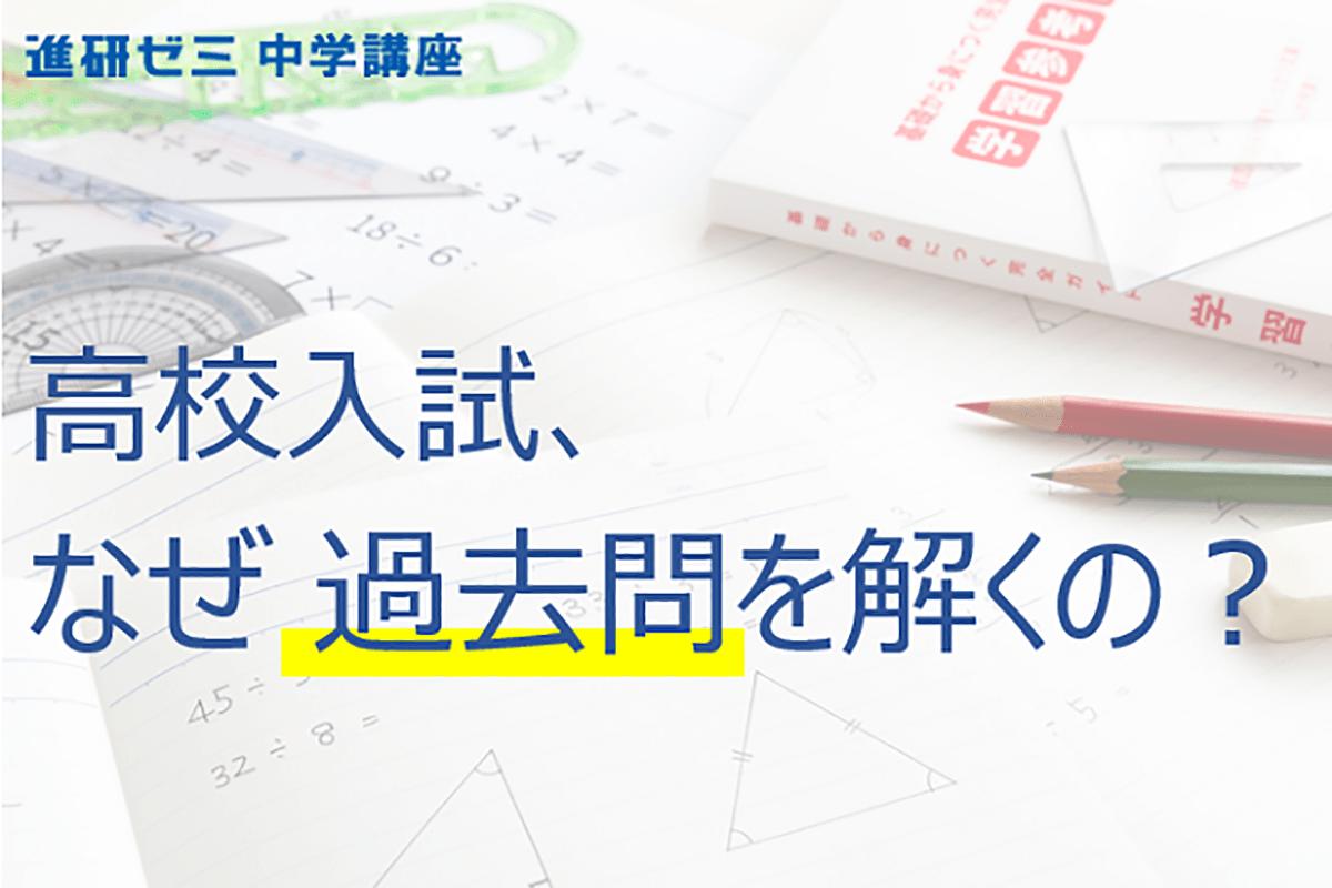 過去 高校 北海道 公立 問 入試