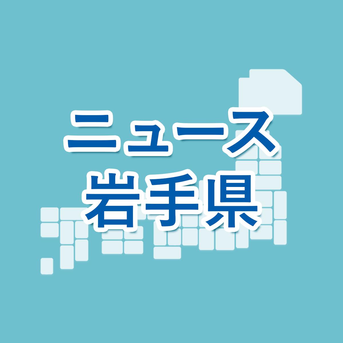 2021 高校 倍率 岩手 県