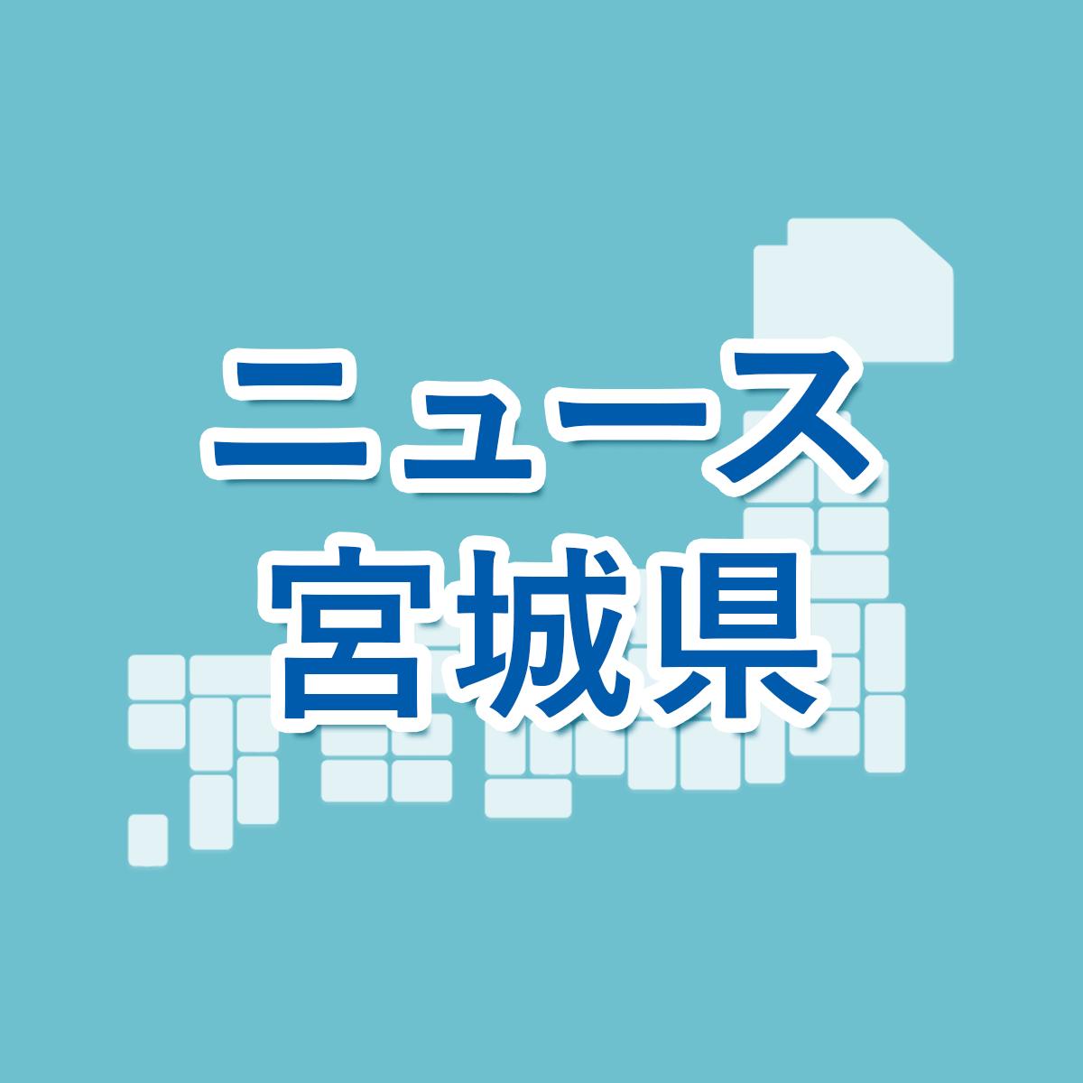 2020 高校 値 宮城 偏差 県