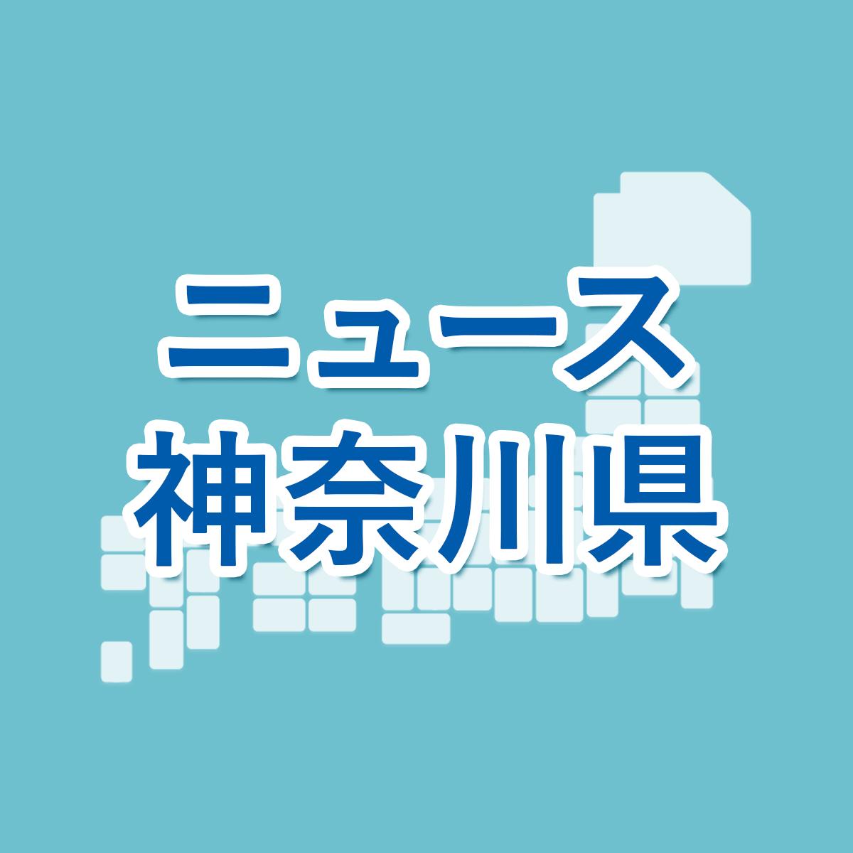 県 速報 2021 神奈川 高校 倍率 公立