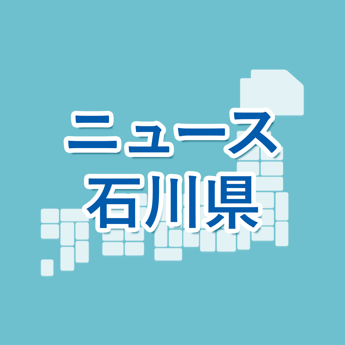 倍率 石川 県 公立 高校