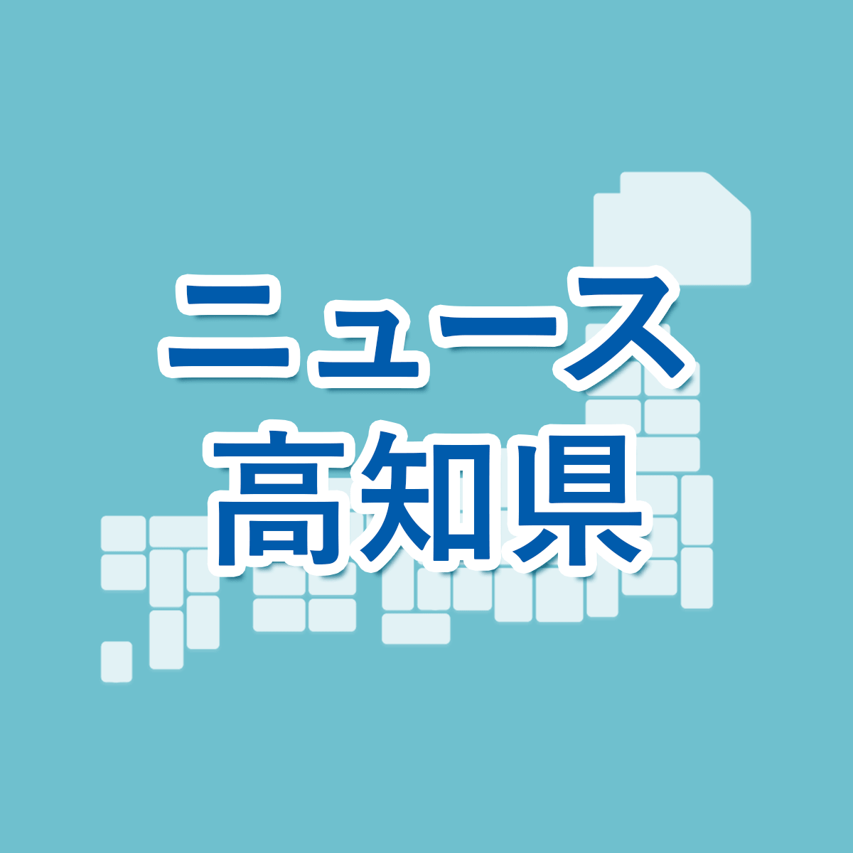 県 情報 最新 高知 コロナ